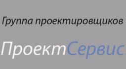 ПроектСервис
