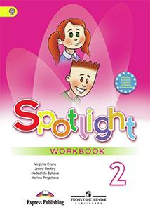 Spotlight - 2. РТ