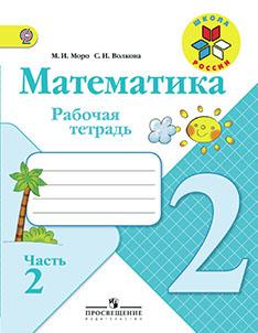 Моро Математика 2 кл. РТ ч. 2
