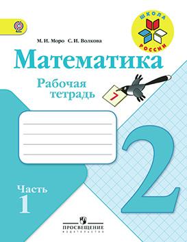 Математика 2 Класс Часть 1 Ответы
