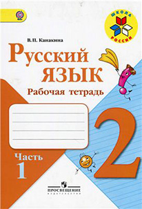 стр 108 упр 171 русский язык 2