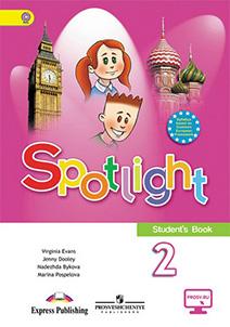 Spotlight - 2. Учебник