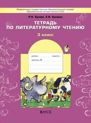 бунеев-3