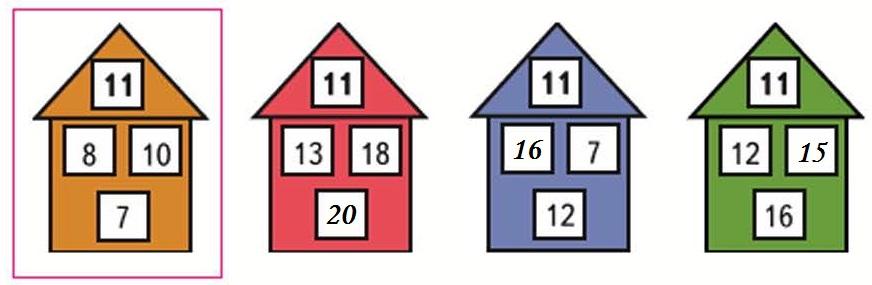 Домики с числами