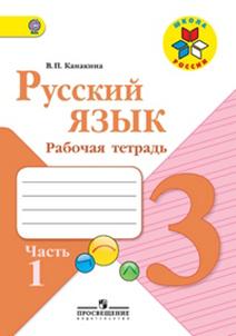 РЯ РТ 3 кл 1ч
