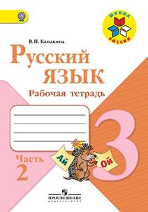 РЯ РТ 3 кл 2 ч