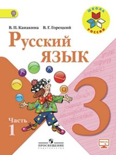 РЯ Уч 3 кл 1 ч