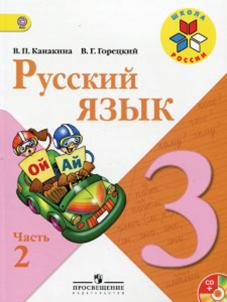 Решебник русский язык 3 класс канакина горецкий 2 часть ответы.