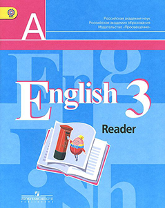 Кузовлёв Reader 3 кл
