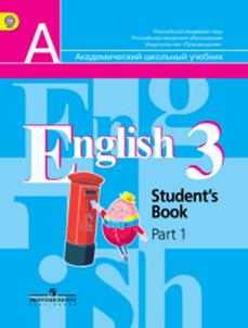 английский 3 класс учебник 2018