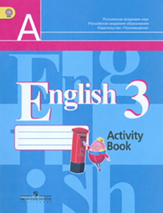 гдз английский язык 3 класс