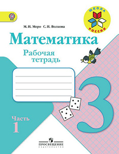 Русский язык Рабочая Тетрадь 3 Класс М.и Моро С.и Волкова Решебник - картинка 1