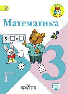 математика 3 кл 1 ч