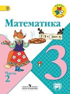 Готовые Домашние Задания, Решебник по Математике 2 класс. Моро М.И. 2012 г.
