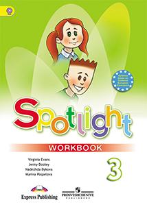 Spotlight 3 кл РТ
