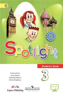 Spotlight 3 кл