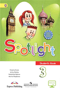 английский язык 3 класс учебник 2013